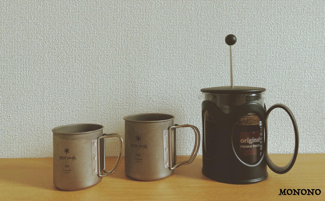 電動コーヒーメーカーを捨ててフレンチプレスに変えた結果をレビュー【オススメ】