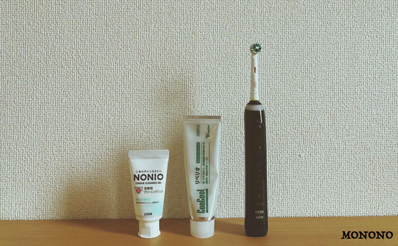 メンズミニマリストが使う歯磨きグッズ一覧【歯茎をケアして歯周病予防】
